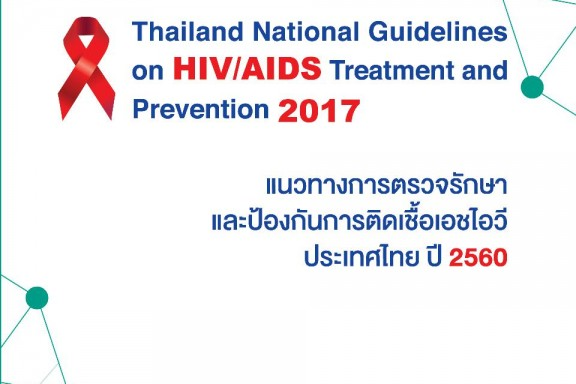 hiv_thai_guideline_2560-page-001